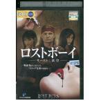 ロストボーイ サースト:欲望 DVD レンタル版 レンタル落ち 中古 リユース画像