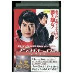 イン・ザ・ヒーロー 唐沢寿明 DVD レンタル版 レンタル落ち 中古 リユース
