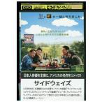 サイドウェイズ 小日向文世 生瀬勝久 DVD レンタル版 レンタル落ち 中古 リユース画像