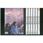 明日は愛 1〜7巻セット(未完) イ・ビョンホン DVD レンタル版 レンタル落ち 中古 リユース