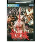食人族 ロベルト・ケルマン DVD レンタル版 レンタル落ち 中古 リユース
