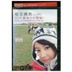 堀北真希 10代最後の大冒険 DVD レンタル版 レンタル落ち 中古 リユース画像