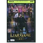 LIAR GAME ライアーゲーム 再生 松田翔太 DVD レンタル版 レンタル落ち 中古 リユース