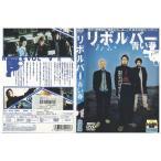 リボルバー 青い春 玉木宏 森山未來 DVD レンタル版 レンタル落ち 中古 リユース