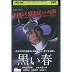 黒い春 高嶋政伸 DVD レンタル版 レンタル落ち 中古 リユース画像