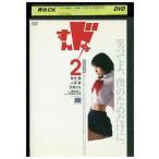 すんドめ2 鈴木茜 二宮敦  DVD レンタル版 レンタル落ち 中古 リユース