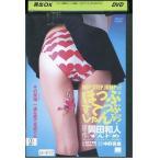 ほっぷ すてっぷ じゃんぷッ! 鈴木千絵里 DVD レンタル版 レンタル落ち 中古 リユース
