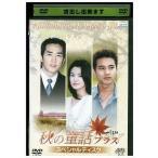 秋の童話プラス スペシャルディスク DVD レンタル版 レンタル落ち 中古 リユース