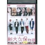 新大久保物語 MYNAME 藤本泉 IZAM DVD レンタ...