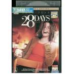 DVD 28DAYS サンドラ・ブロック レンタル落ち EEE07330画像