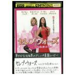 DVD セレブ・ウォーズ レンタル版 FFF08105
