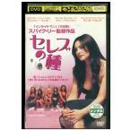 DVD セレブの種 アンソニー・マッキー モニカ・ベルッチ レンタル落ち FFF08106