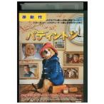 DVD パディントン レンタル落ち FFF10759