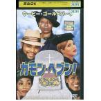 DVD カモン・ヘブン! ウーピー・ゴールドバーグ レンタル落ち GGG04699