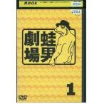 ギフトグッズで買える「蛙男劇場 時事風刺アニメ DVD レンタル版 レンタル落ち 中古 リユース」の画像です。価格は200円になります。