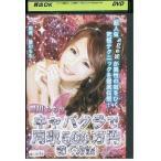 キャバクラで月収500万円稼ぐ方法 愛川もも DVD レンタ...