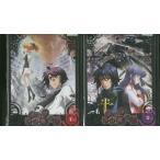 アスラクライン2 1〜2巻セット(未完) DVD レンタル版