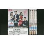上流社会 1〜5巻セット(未完) DVD レンタル版 レンタル落ち 中古 リユース