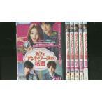 カフェ・アントワーヌの秘密 1〜6巻セット(未完) DVD レンタル版 レンタル落ち 中古 リユース