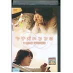 DVD ツナガルココロ 3 LOVE STORIES 北乃きい レンタル落ち LL10430