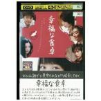 DVD 幸福な食卓 北乃きい 勝地涼 平岡祐太 レンタル落ち LL14793