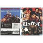 DVD ロッカーズ 中村俊介 玉木宏 岡田義徳 レンタル落ち MM11965