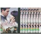 約束の恋人 全9巻 DVD レンタル版 レンタル落ち 中古 リユース 全巻 全巻セット