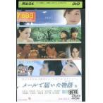 DVD メールで届いた物語 相武紗季 レンタル落ち NN05000画像