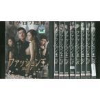 ファッション王 1〜9巻セット(未完) DVD レンタル版 レンタル落ち 中古 リユース