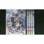 夜を歩く士 1〜5巻セット(未完) DVD レンタル版 レンタル落ち 中古 リユース