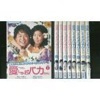 愛しのおバカちゃん 1〜9巻セット(未完) DVD レンタル版 レンタル落ち 中古 リユース