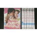 オーロラ姫 1〜9巻セット(未完) DVD レンタル版 レンタル落ち 中古 リユース