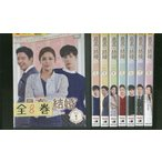 最高の結婚 全8巻 DVD レンタル版 レンタル落ち 中古 リユース 全巻 全巻セット