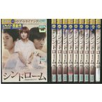 シンドローム 全10巻 DVD レンタル版 レンタル落ち 中古 リユース 全巻 全巻セット