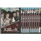 太陽の女 全10巻 DVD レンタル版 レンタル落ち 中古 リユース 全巻 全巻セット