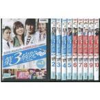 第3病院 恋のカルテ 全10巻 DVD レンタル版 レンタル落ち 中古 リユース 全巻 全巻セット