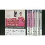 ファンタスティック・カップル 1〜7巻セット(未完) DVD レンタル版 レンタル落ち 中古 リユース