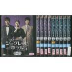 マイ・シークレットホテル 全10巻 DVD レンタル版 レンタル落ち 中古 リユース 全巻 全巻セット