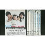 ワンダフルライフ 1〜7巻セット(未完) DVD レンタル版 レンタル落ち 中古 リユース