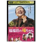 DVD 福福荘の福ちゃん 大島美幸 荒川良々 レンタル落ち PP15000