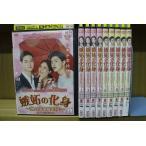 DVD 嫉妬の化身 恋の嵐は接近中! 1〜10巻セット(未完) レンタル版 PP16523