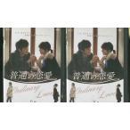 DVD 普通の恋愛 全2巻 レンタル版 PP17040