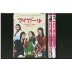 DVD マイガール スペシャルフィーチャー 全3巻 レンタル版 PP17163
