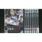 DVD ミセスコップ 全9巻 レンタル版 QQ09250