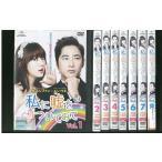 DVD 私に嘘をついてみて 全8巻 レンタル版 QQ09510