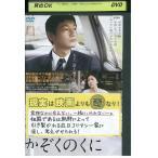 「DVD かぞくのくに 安藤サクラ 井浦新 レンタル落ち RR15916」の画像