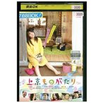 DVD 上京ものがたり 北乃きい レンタル落ち RR16298