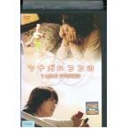 DVD ツナガルココロ 3 LOVE STORIES 北乃きい レンタル落ち RR16547