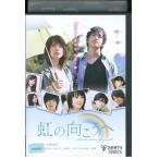 DVD 虹の向こうへ 北乃きい 大東俊介 レンタル落ち RR16700