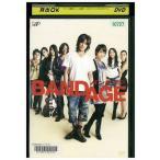 DVD BANDAGE バンデイジ 赤西仁 北乃きい レンタル落ち RR16745